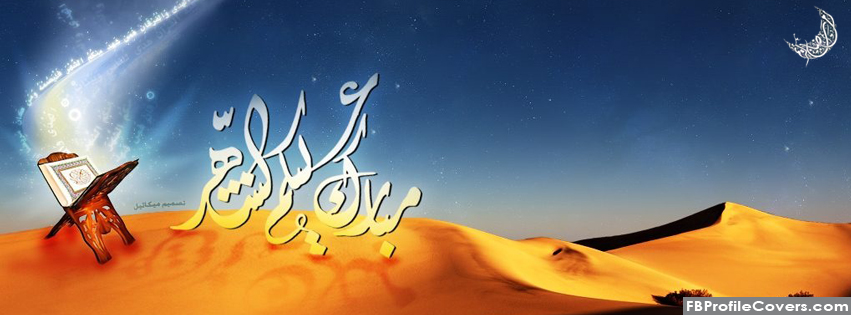 Allah Facebook timeline cover